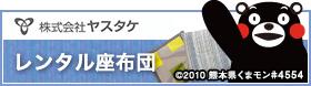 株式会社ヤスタケ